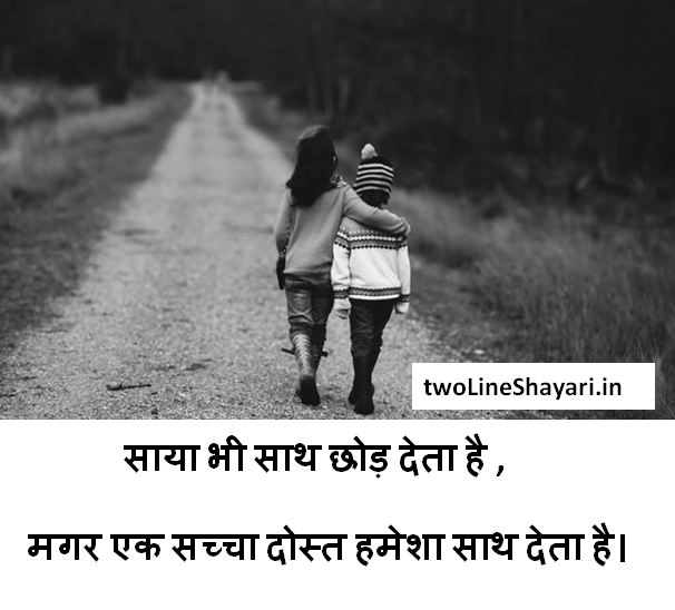Dosti Shayari images Dosti Shayari images in hindi