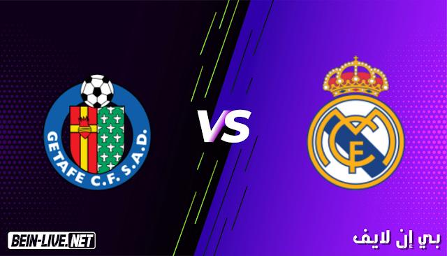 مشاهدة مباراة ريال مدريد و خيتافي بث مباشر اليوم بتاريخ 09-02-2021 في الدوري الاسباني