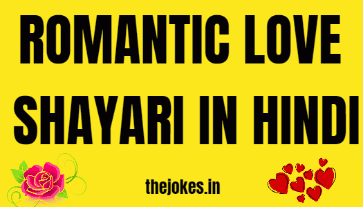 Romantic shayari in hindi for love-Romance shayari