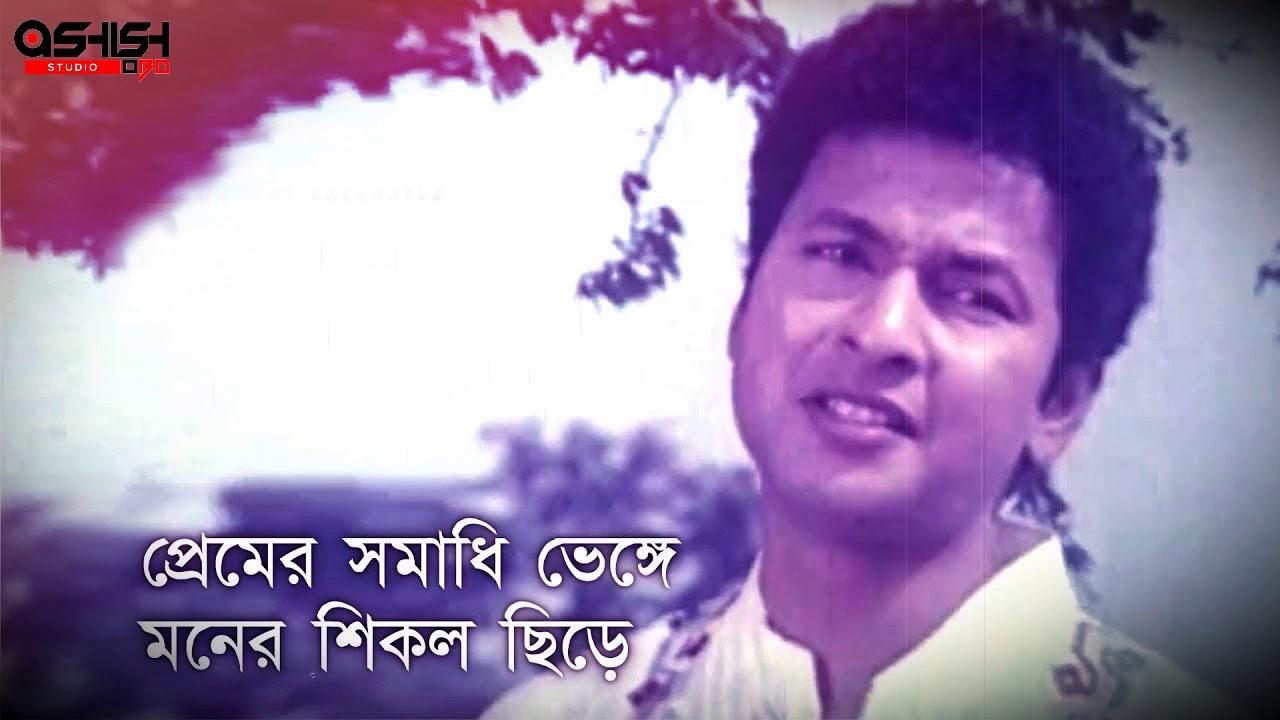 Premer Somadhi Venge Lyrics ( প্রেমের সমাধি ভেঙ্গে ) - Premer Somadhi