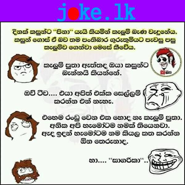 Sinhala Funny Jokes » Sri Lankan Best Jokes, Humor, Funny