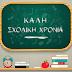 Ιωάννινα:Μηνύματα για τη νέα σχολική χρονιά