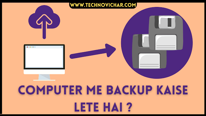Computer me Backup kaise lete hai ? Backup को Restore कैसे करे ?   How to Backup and Restore Computer Windows 10 in hindi