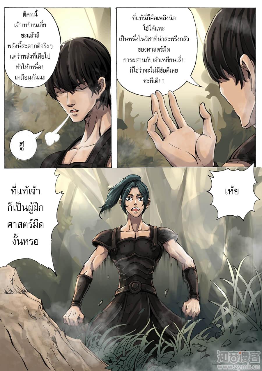 อ่านการ์ตูน Tangyan in the other world 6 ภาพที่ 20