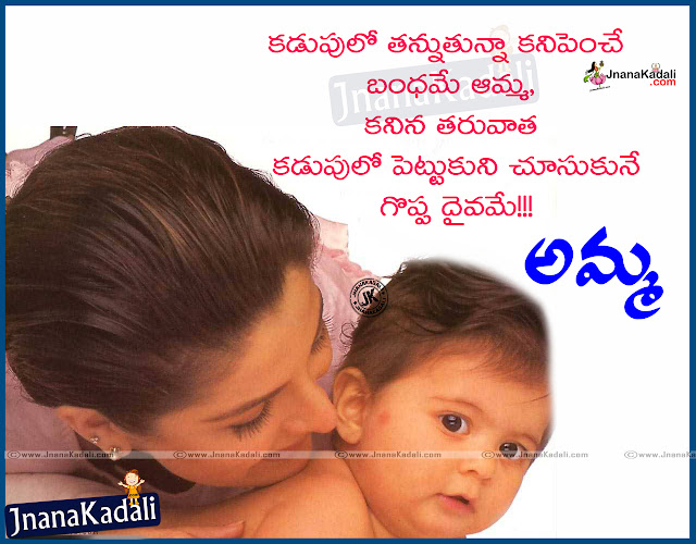Short and Best Happy Mothers Day Wishes Quotes Messages in telugu,Happy Mothers Day Wishes Quotes 2019,Short Messages in telugu, Happy Mothers Day Messages,Happy Mothers Day Messages in Hindi & English with Images,Condolence Message On Death Of Mother,mother's day greetings in telugu, telugu amma kavithalu, happy mother's day greetings in telugu, Here is a Nice Good Morning Inspirational Thoughts with Best Quotes Good Morning Telugu Images