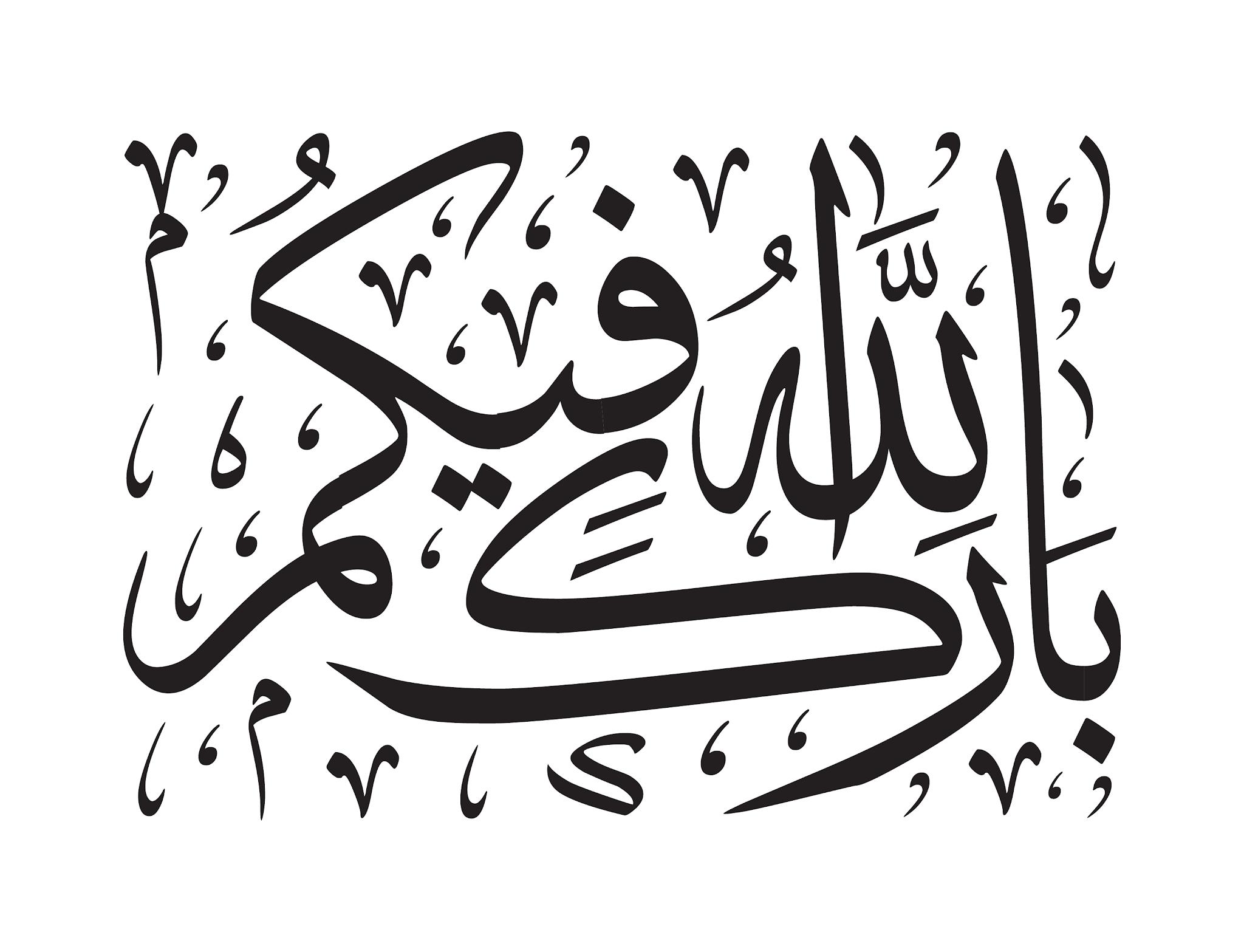 scripts barak allah fikoum islamic svg eps psd ai pdf png vector download free #islamic #islam #arab #arabic #vector #vectors  #scripts #fonts #font