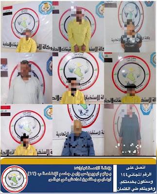 الإطاحة بـ١٢ ارهابياً ينتمون لداعش في ديالى