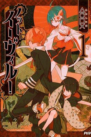 Not Evil! Manga