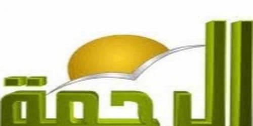 تردد  قناة الرحمه الجديد  بعد غلقها على النايل ساتAlrahma TV اليوم