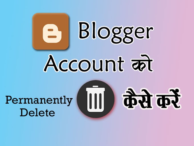 Blogger blog account ko permanently delete kaise kare 2021