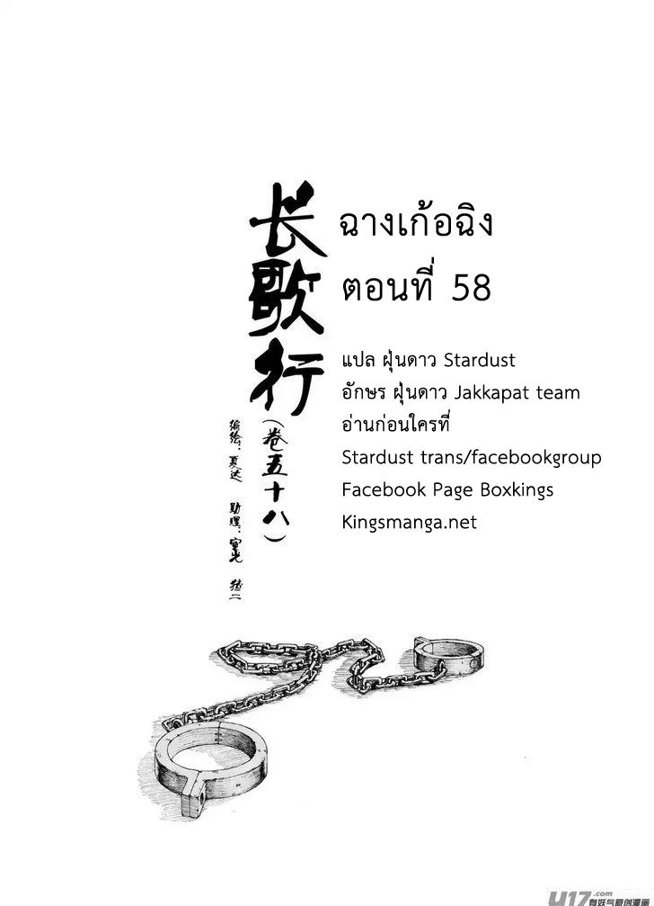 อ่านการ์ตูน Chang Ge Xing 58 ภาพที่ 1