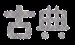 学校の教科のイラスト文字(古典)