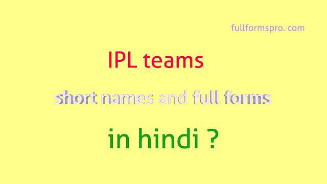 IPL all team name, IPL teams list