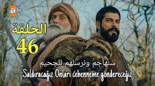 مشاهدة مسلسل قيامة عثمان الحلقة 46 مدبلجة للعربية