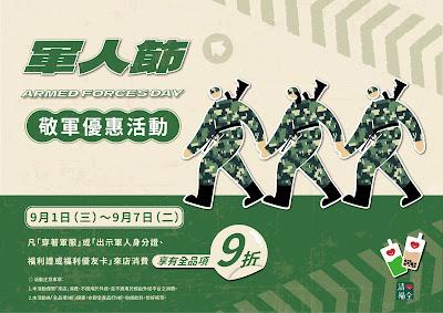 【清心福全】九三軍人節,享9折優惠