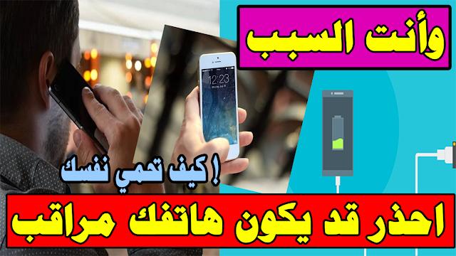 احذر قد يكون هاتفك مراقب وأنت السبب – كيف أعرف هاتفي مخترق ومن يتجسس عليك + كيف تحمي نفسك !