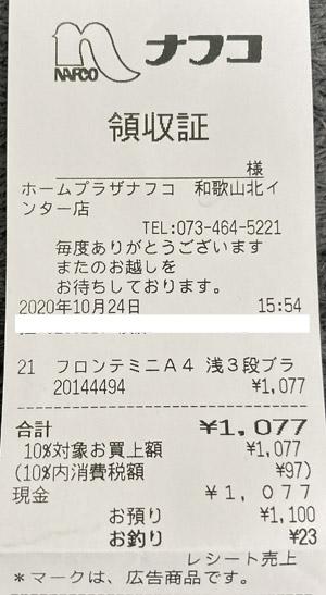 ホームプラザナフコ 和歌山北インター店 2020/10/24 のレシート