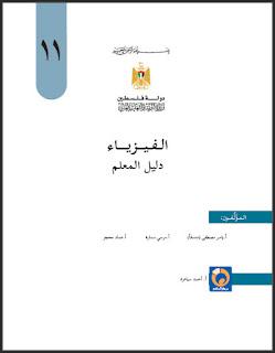 دليل المعلم في الفيزياء للصف الحادي عشر العلمي والصناعي 11 pdf الفصل الأول والثاني، كتاب دليل المعلم في الفيزياء 11 منهاج فلسطين، أدلة المعلمين
