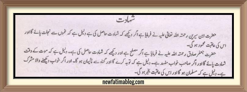 خواب میں شہادت دیکھنا, khwab mein shahadat dekhna, khwab mein martyrdom dekhna, dreaming of martyrdom,