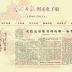 光明日報 (1949-2013)