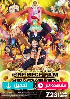 مشاهدة وتحميل فيلم ون بيس One Piece Film Gold 2016  مترجم عربي