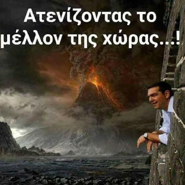 Ιδού τα συντρίμμια που αφήνουν οι ΣΥΡΙΖΑ-ΑΝΕΛ