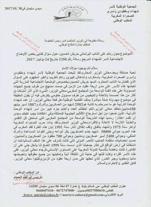 رد جمعية اسر الشهداء على الوزير المنتدب في الدفاع