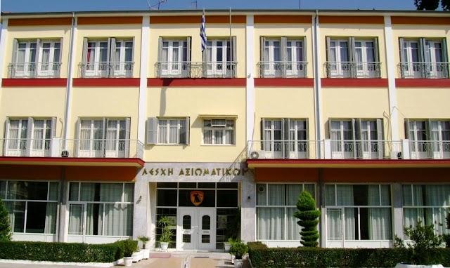 Κατάργηση της Συνδρομής στις Στρατιωτικές Λέσχες ζητούν οι Στρατιωτικοί Σερρών (ΕΓΓΡΑΦΟ-ΦΕΚ)