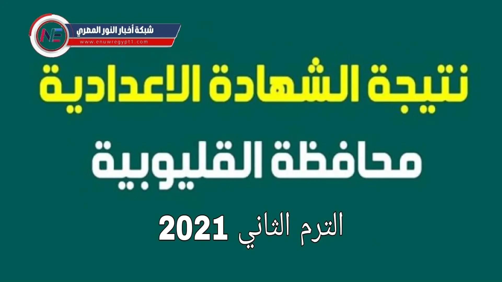 صدرت الان .. نتيجة الشهادة الإعدادية الترم الثاني 2021 محافظة القليوبية عبر البوابة الالكترونية بالاسم و رقم الجلوس