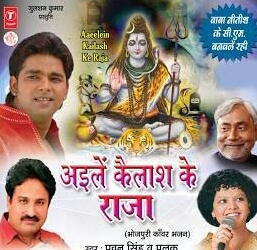 Jogiya Mast Malang Hai Pawan Singh Bhojpuri Kanwar Song Lyrics Mp3 Download Famous Bhojpuri Song Lyrics Mp3 Download Aaina18 Com
