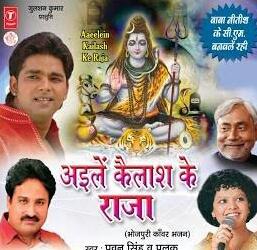 Aain18.com|jogiya mast malang hai|pawan singh|bhojpuri kanwar song|