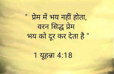 बाइबल के अनुसार परमेश्वर का प्रेम क्या है
