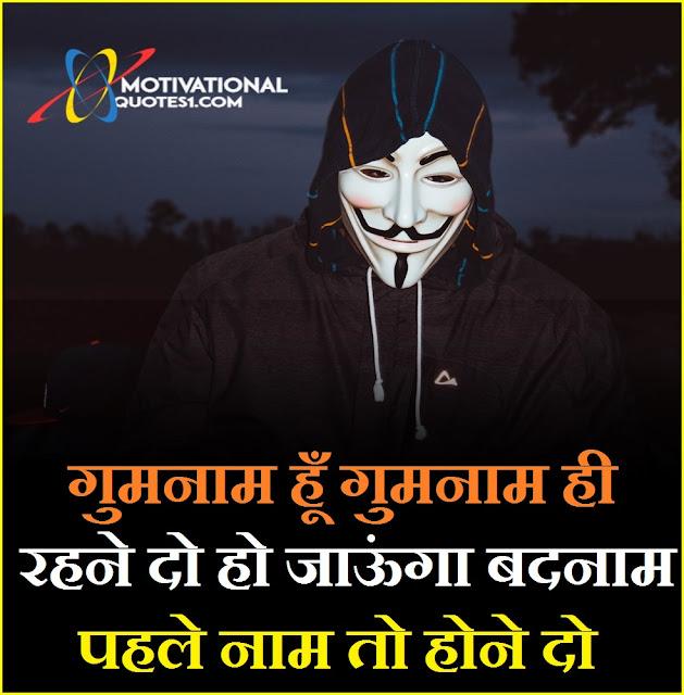 Gumnaam Quotes In Hindi || Best Gumnaam Quotes, Status, Shayari, unnamed