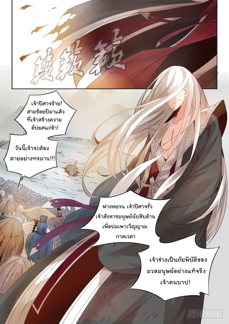Master of Gu - หน้า 2