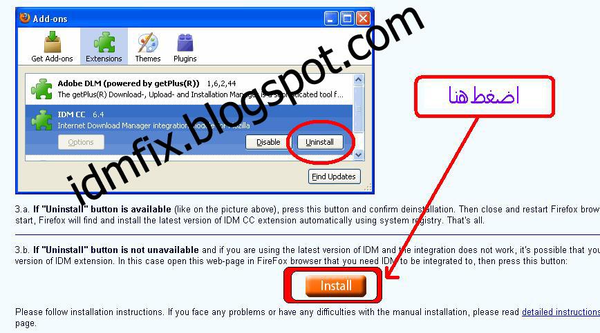 انترنت داونلود مانجر تشغيل الدونلود مانجر على الفايرفوكس