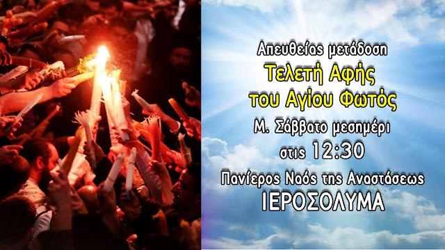 Ζωντανά η Τελετή Αφής του Αγίου Φωτός από τον Ι.Ν. της Αναστάσεως στα Ιεροσόλυμα (βίντεο)
