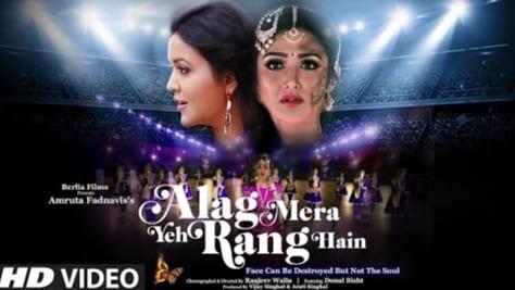 Alag Mera Yeh Rang Hain Lyrics in Hindi, Amruta Fadnavis