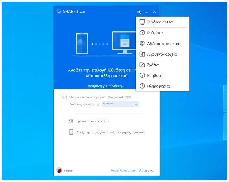 ShareIt : Μοιραστείτε τα αρχεία σας με οποιαδήποτε συσκευή