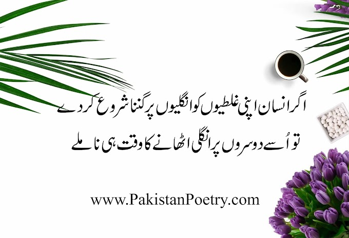 Urdu Poetry | Islamic Poetry