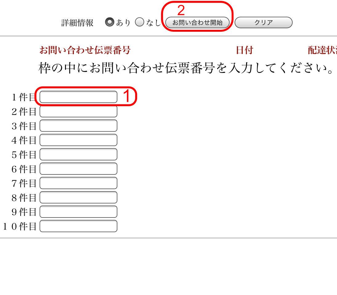 Cách kiểm tra bưu phẩm gửi đi ở Nhật Bản diiho.com