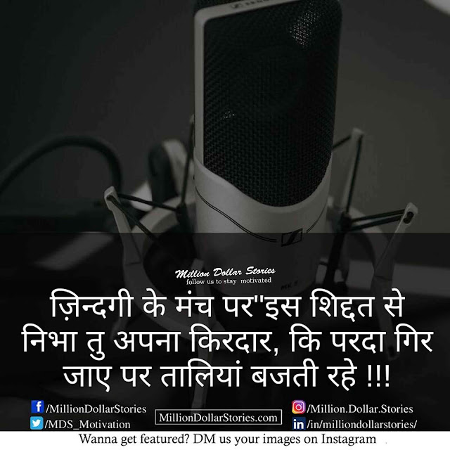 Hindi Motivational Quotes and Thoughts | जिंदगी के मंच पर इस सिद्दत से निभा तू अपना किरदार की पर्दा गिर जाये पर तालिया बजती रहे | zindagi ke manch se is shiddat se nibha tu apna kirdar ki parda gir jaye par taliya bajti rahe