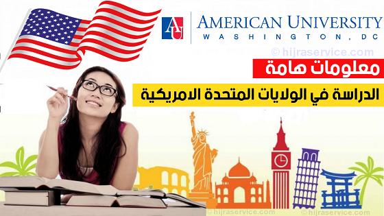 مزايا الدراسة في امريكا مميزات وعيوب الدراسة في أمريكا  مميزات التعليم في أمريكا  الدراسة والعمل في امريكا  مميزات أمريكا