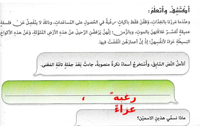 المفعول له لغة عربية صف ثامن