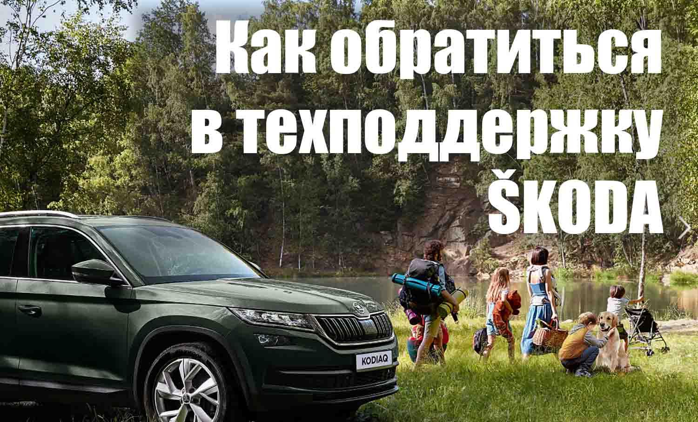 техподдержка Шкода в России