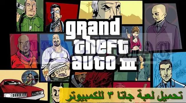 تنزيل لعبة جاتا 3 GTA علي الكمبيوتر برابط مباشر ميديا فاير