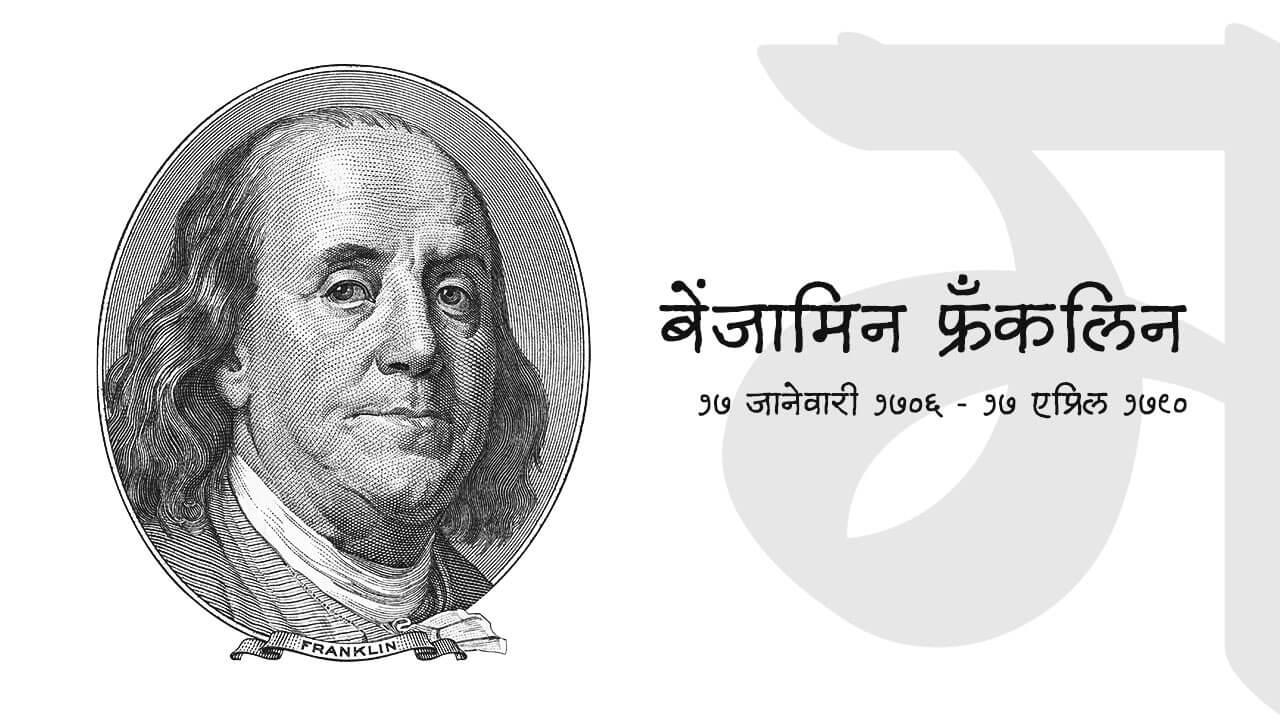 बेंजामिन फ्रँकलिन | Benjamin Franklin