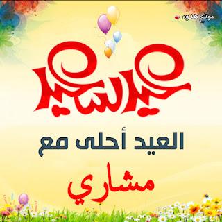 العيد احلى مع مشاري