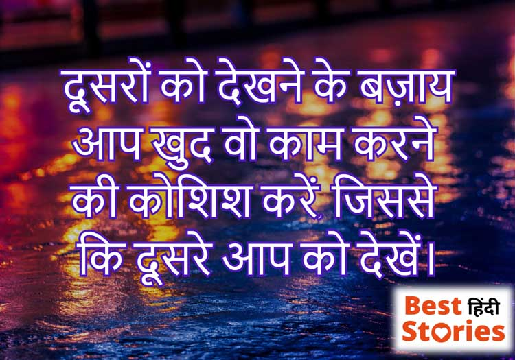 Motivational Story in Hindi for Success