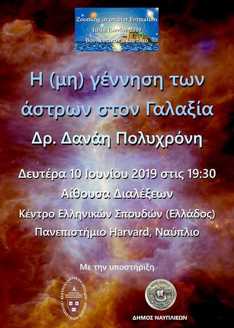 """Διεθνές συνέδριο """"Zooming in on Star Formation"""" 10-14 Ιουνίου στο Ναύπλιο"""