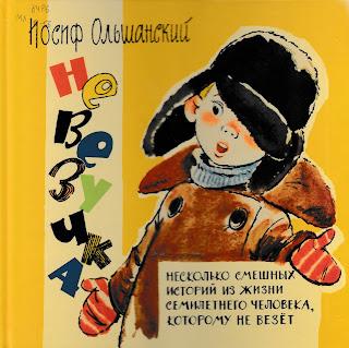 """Иосиф Ольшанский """"Невезучка.  Несколько смешных историй из жизни семилетнего человека, которому не везёт"""""""